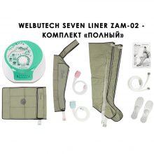 WelbuTech Seven Liner Zam-02 Полный набор, XL