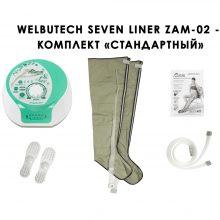 WelbuTech Seven Liner Zam-02 Стандартный набор XL