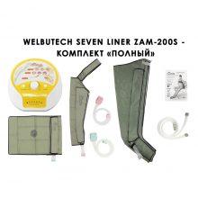 WelbuTech Seven Liner Zam-200S (полный комплект), XL