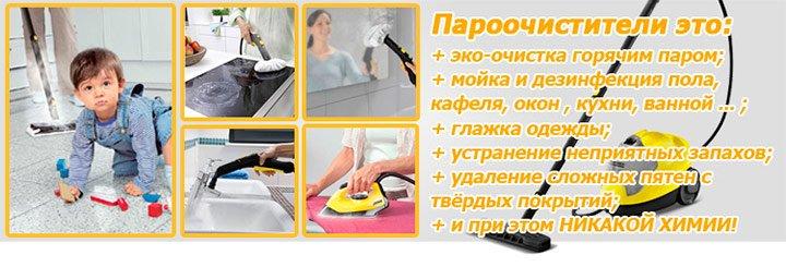 Пароочистители: ЭКО уборка всего дома без применения вредной химии!