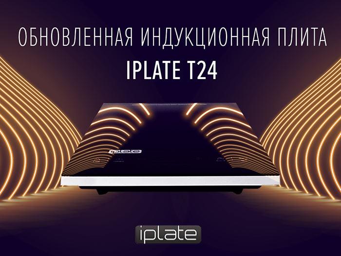 Обновленная версия плитки iplate t24 2020 года