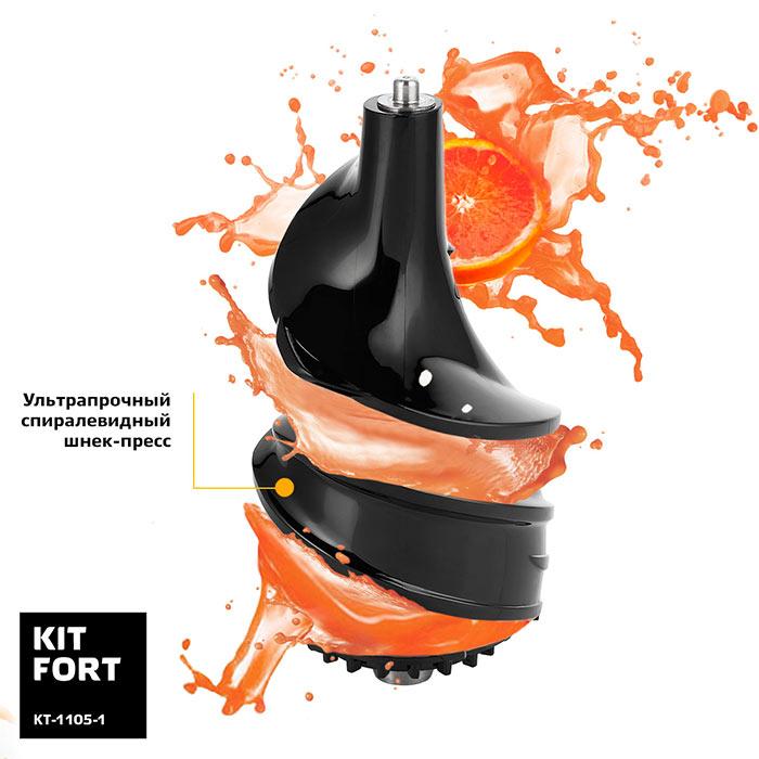 Шнек-пресс у Kitfort-kt-1105-1