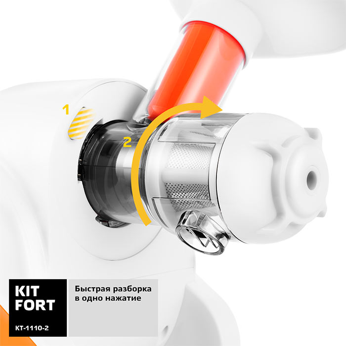Разборка соковыжималки Kitfort-kt-1110-2