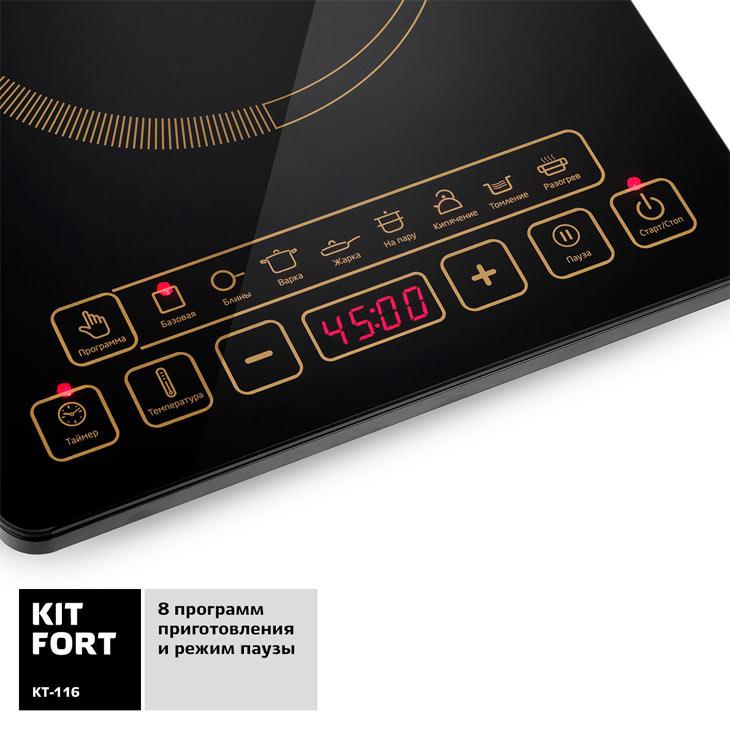 Панель управления у Kitfort KT-116