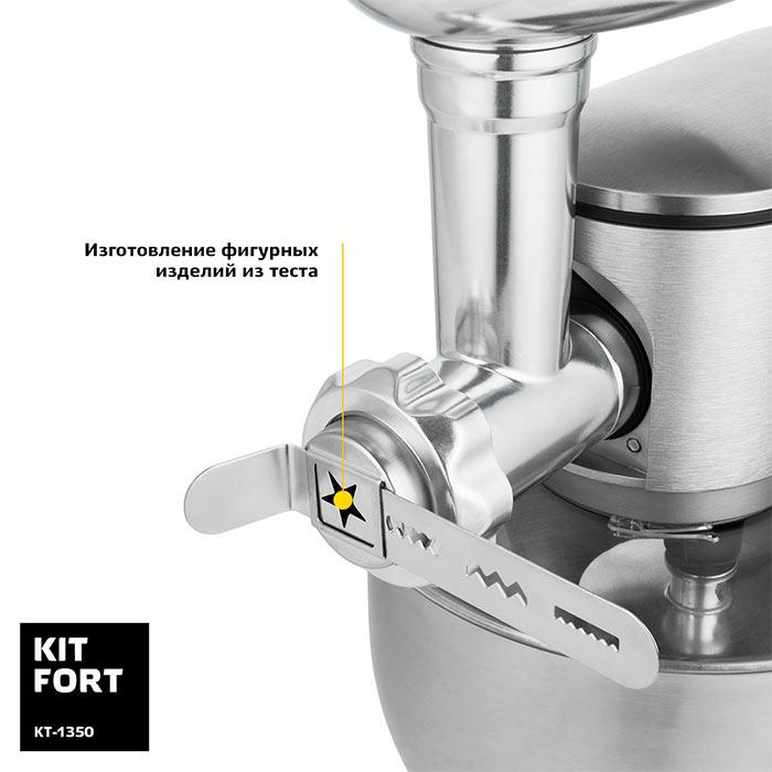 Насадка для выдавливания изделий из теста у Kitfort kt-1350