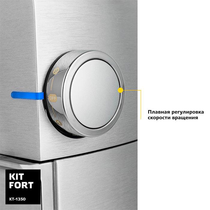Регулятор скоростей у Kitfort kt-1350