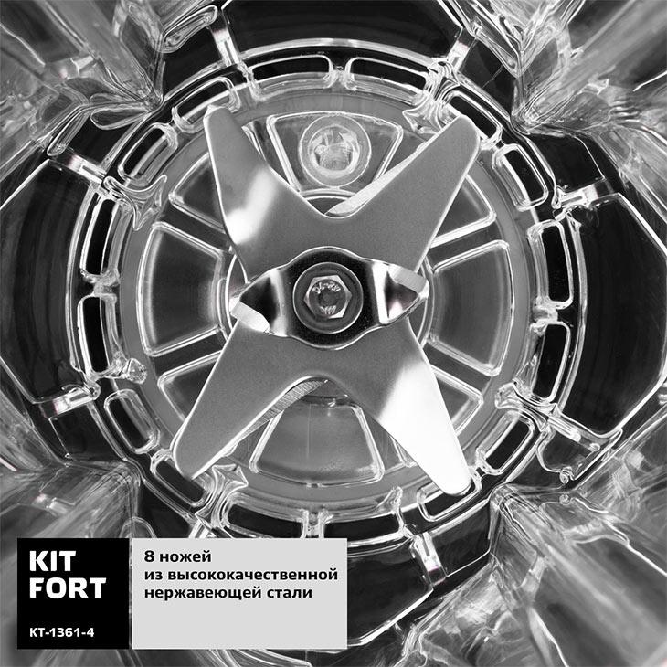 Блок ножей у Kitfort KT-1361-4