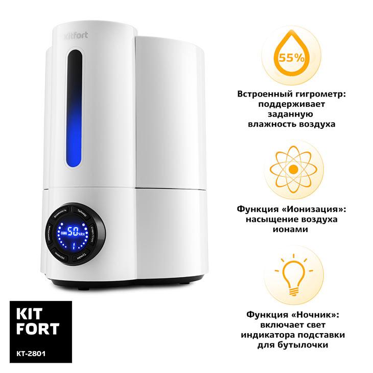 """Функция ионизации, гигрометр и функция """"Ночник"""" у Kitfort KT-2801"""