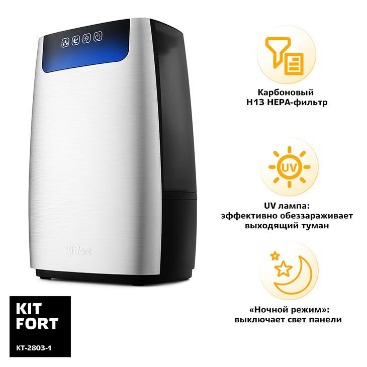 Ультрафиолетовая лампа у Kitfort KT-2803-1-silver