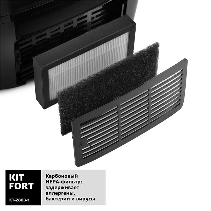 Карбоновый HEPA-фильтр у Kitfort KT-2803-1-silver