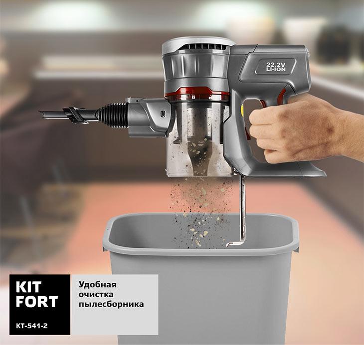 Очистка пылесборника у Kitfort KT-541-2