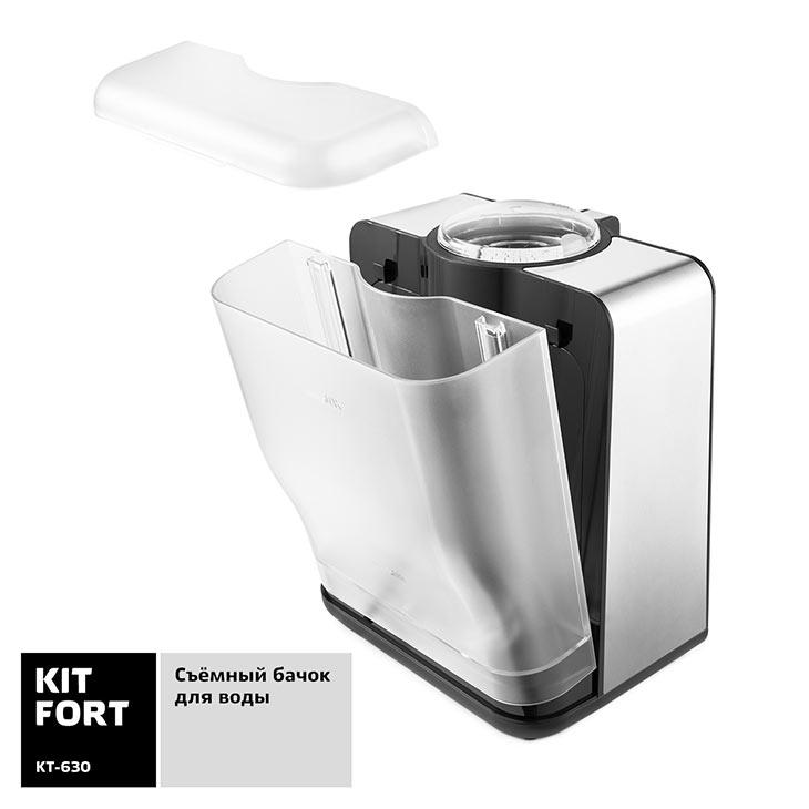 Резервуар для воды у Kitfort KT-630